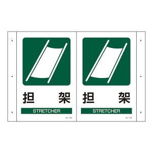 折り曲げ標識 担架 JA-702【代引不可】〔沖縄離島発送不可〕