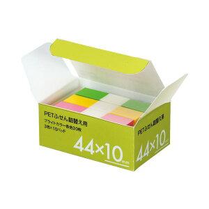 (まとめ) TANOSEE PETふせん 詰替用 44×10mm ブライトカラー3色 1パック(10パッド) 【×10セット】〔沖縄離島発送不可〕