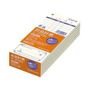 (まとめ)コクヨ お会計票(勘定書付)177×75mm 単票 100枚 テ-376N 1セット(20冊:5冊×4パック)【×2セット】