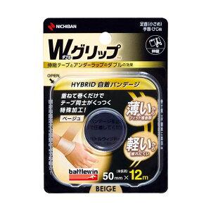(まとめ)ニチバン バトルウィン テーピングテープWグリップ 50mm×12m ベージュ WGP50FBG 1巻 【×5セット】〔沖縄離島発送不可〕