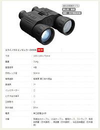 デジタルナイトビジョン(暗視スコープ)ブッシュネル【日本正規品】エクイノクスZ3【送料込/送料無料】