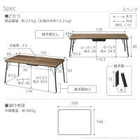 継ぎ脚付き古材風アイアンこたつテーブル〔ブルックハイタイプ〕120x60cm+ヘリンボーン織り掛布団2点セット