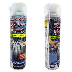 田村将軍堂 いざっ!というときに スプレーチェーン 500ml/スリップ防止効果/スプレー式タイヤチェーン