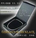 ゲルマニウム チタン ネックレス 39石 シルバー【送料込/送料無料】