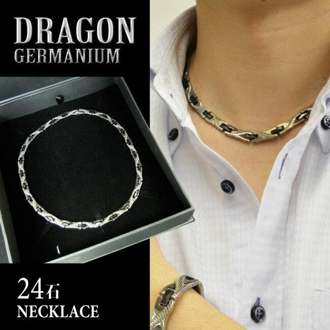 ドラゴン ゲルマニウム チタン ネックレス 24石