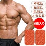 EMS互換ジェルシート小1set/6枚/ジェルフィットネスマシン交換パッド腹筋脇腹腹筋ベルト腕筋トレーニングダイエット