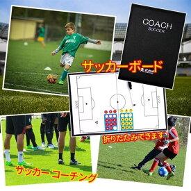 サッカー コーチング 作戦盤 折りたたみボード サッカーボード コーチボード 戦略たてボード コーチズタクティクスボード クリップボード