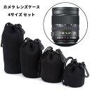 ソフト一眼レフ カメラレンズケース レンズポーチ 4サイズ セットカメラ小物ポーチ レンズ携帯 レンズ保護 カメラ管理…