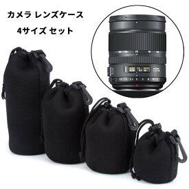 ソフト一眼レフ カメラレンズケース レンズポーチ 4サイズ セットカメラ小物ポーチ レンズ携帯 レンズ保護 カメラ管理 カメラレンズ保管