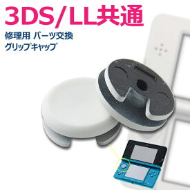 【 メール便 送料無料】3DS/LL共通アナログスティック(スライドパッド)アナログスティック修理用パーツ交換 グリップキャップ(1個)