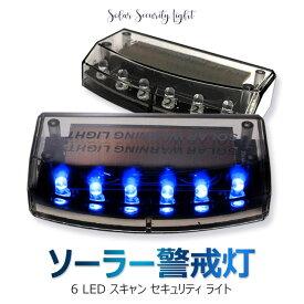 【メール便 送料無料】Reontiger 青 光 で 撃退 ブルー 6 LED スキャンセキュリティ ライト ソーラー 充電 衝撃 感知 A059