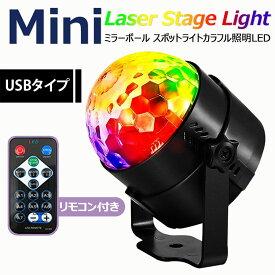 ミニレーザーステージ ミラーボールスポットライト カラフル 舞台照明LEDバー照明用ライト クラブ/バー/結婚式/演出・舞台照明用 回転ライトリモコン付き