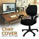 椅子カバー 背もたれ 座面 オフィスチェアカバー 事務椅子カバー 張り替え おしゃれ いすかばー 洗濯可能