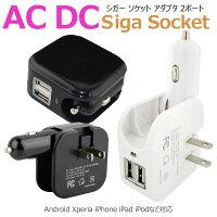 【メール便送料無料】ACDCシガーソケットアダプタ2ポート車載コンセントUSB急速充電旅行必須アイテムAndroidXperiaiPhoneiPadiPodなど対応
