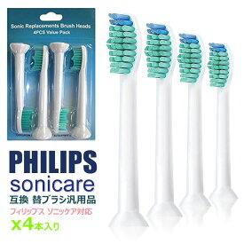 【メール便 送料無料】替えブラシ 4本セット 汎用品フィリップス ソニッケア対応 電動歯ブラシ HX6014/01 互換歯ブラシ 非純正