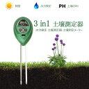 【メール便送料無料】3 in 1 土壌のPH/照度/水分検定 土壌測定器 土壌測定メーター 土壌酸度/照度/水分計 多機能 簡易…