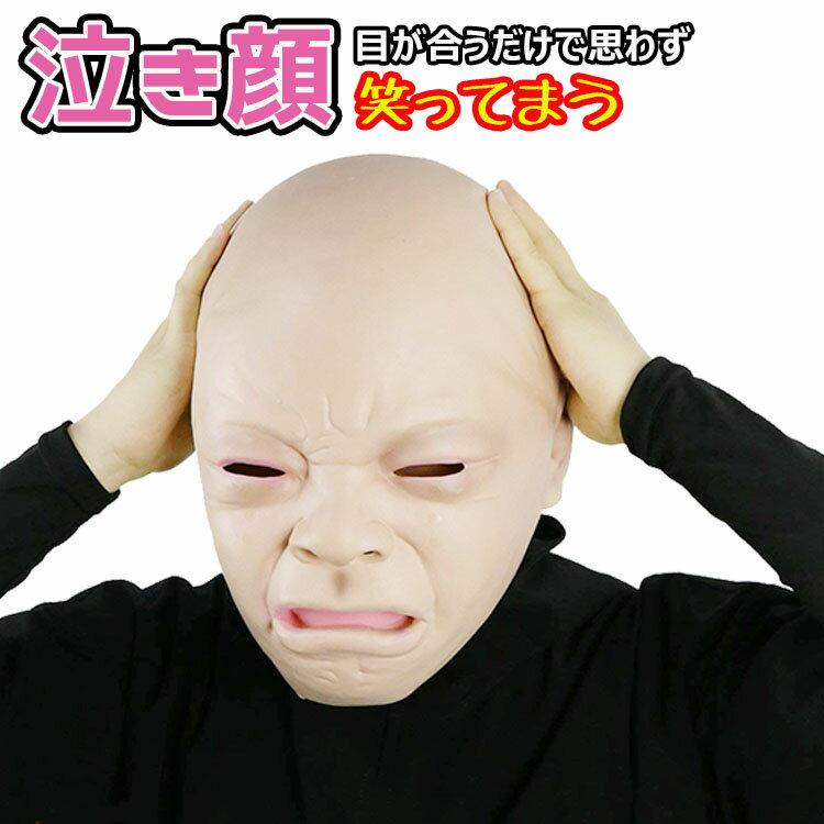 【メール便送料無料】リアルマスク 赤ちゃん 泣き顔 ベビーマスク 被り物 変装 コスプレ グッズ 宴会 ハロウィン パーティー
