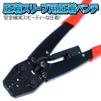 【メール便送料無料】圧着スリーブ用圧着ペンチ圧着工具1.25-16mmHS-16TY23