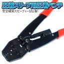 【メール便 送料無料】圧着スリーブ用圧着ペンチ 圧着工具 1.25-16mm HS-16 TY23
