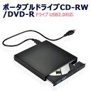 USB2.0外付けポータブルCD-RW DVD-ROMドライブ USB2.0対応 ポータブルドライブ CD-RW/DVD-R外付けプレイヤー CD-RWレ…