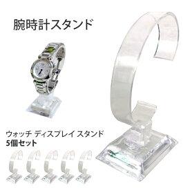【メール便 送料無料】ウォッチ ディスプレイスタンド 5個セット