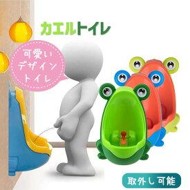 【送料無料】子供用 トイレ 楽しく 小便器 トイレトレーニング おまる 男の子 カエル 取外し可能 子供用トイレ かわいい トイレ練習