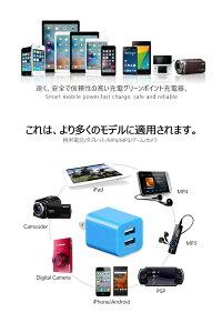 充電器スマホUSB充電器超薄型usbコンセントACアダプタ2ポート高速充電ACアダプターACアダプタスマートフォンiPhone7iPhoneiPhoneXsiPhoneXsiPhoneXR持ち運び便利軽量コンパクトUSB充電器