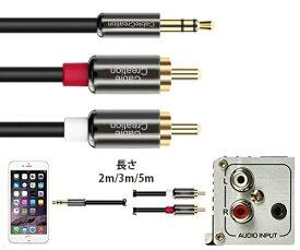3.5mm ステレオミニプラグ to 2RCA(赤/白) 変換 ステレオオーディオケーブル 金メッキ ミニプラグオーディオケーブル 音声出力分岐 RCAケーブル-ブラック(3M)
