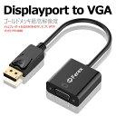 金メッキコネクタ搭載 DisplayPort→VGA変換アダプタ(DP to VGA)ディスプレイポート DisplayPort DP オスto VGAメスケ…
