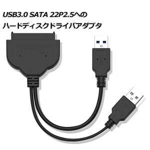 SATA-USB 3.0 変換アダプタ2.5インチ HDD SSD HDDSATA to USB ケーブル 25cm品質保証