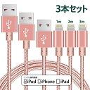 【3本1セット1M*2M*3M / 3M*3M*3M】充電ケーブルナイロン編み 8pin ライトニングケーブル iPhoneシリーズ iPad Air/Mi…