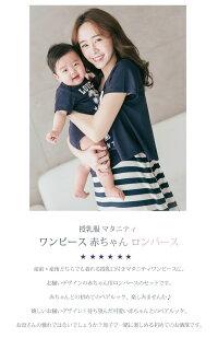授乳服 マタニティ ワンピース 赤ちゃん ロンパース 赤ちゃん用ロンパースのセットペアルック 前産後 着れる 授乳口 付き 妊婦服 妊娠祝い 出産祝い