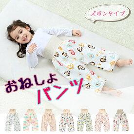 おねしょ対策腹巻きズボン オリジナル S/L サイズパンツ ズボン 対策 ケット 子供 赤ちゃん寝冷え対策 天然綿100% 防水 通気 男女の子