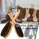 【メール便送料無料】馬毛ブラシ 洋服ブラシ 靴ブラシ スーツブラシ 静電除去 木製長柄清掃用 (長25cm, 天然色)