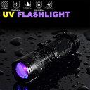 【メール便送料無料】紫外線ブラックライト LEDライトUV懐中電灯目には見えない汚れに対策の発見器 ペットの尿 ステイ…