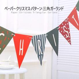 ペーパークリスマスパターン三角ガーランド ガーランド 三角旗 誕生日 結婚式 イベント パーティー デコレーション 装飾 DIY ギフト プレゼントXmas Christmas