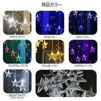 LED五角星カーテン照明クリスマスライトカーテン式ライト飾りライトクリスマス結婚式パーティー庭室外室内五角星16個+電球96球3m