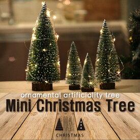 5個セット、ミニクリスマスツリー卓上ミニクリスマスツリー クリスマス雑貨 10cm,15cm,20cm,25cm,30cm (※LEDランプを一緒に同封致します。)