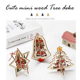 北欧風 オーナメント クリスマス 飾りクリスマスツリー デコレーション 木製 手作り DIY ギフト プレゼントXmas Christmas