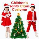 サンタ キッズ コスプレ 子供 男の子 女の子 コスチューム サンタクロース衣装 ハロウィン クリスマス学園祭 忘年会 …