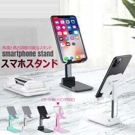 スマホスタンドホルダー卓上スタンドホルダー高度調整可能 おりたたみ 滑り止め携帯スタンドタブレットスタンドスマホホルダーミラー付着(※ピンク特定)iPhone/iPad/Android/Nintendo Switch/Kindleなどに対応