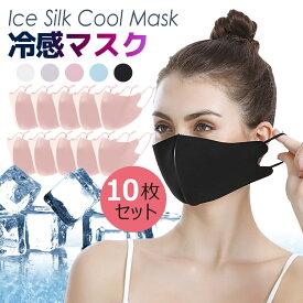 冷感 マスクアイスシルククールマスク夏用 涼しい ひんやり速乾 接触冷感 洗える熱中症対策 クールマスクUVカット 繰り返し使える マスク 抗菌 消臭 防汚 暑い季節を快適に (10枚セット)