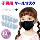 子供用 クール マスク マスク こども 夏用マスク 冷感マスクUVカット 紫外線カット 防塵 日焼け防止 ウィルス対策 花…