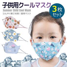 子供用 クール マスク マスク こども 夏用マスク 冷感マスクUVカット 紫外線カット 防塵 日焼け防止 ウィルス対策 花粉対策 細菌 飛沫感染 夏用向け ひんやり 涼しい おしゃれ シンプル 吸水速乾素材 調整可能(3枚セット)
