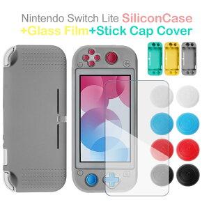 強化ガラス付き Nintendo Switch Lite ケース 耐衝撃 シリコンケース ニンテンドースイッチ シリコンカバー スイッチジョイコンのシリコン交換用 ニンテンドースイッチ ライト ケース