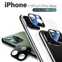 iPhone11 / iPhone 11 Pro Max カメラレンズ 保護フィルム アルミニウム合金 カメラ保護シール カメラガラス カメラ保…