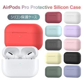 Airpods Proシリコン ケースソリッドケース 柔らか素材 ケース カバー かわいい アクセサリー スーツケース ストラップ 付 傷防止 耐衝撃 落下防止