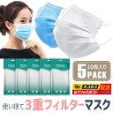 使い捨て3重フィルターマスク 大容量 不織布マスクフェイスマスク 立体設計 ウイルス対策,花粉対策,花粉,PM2.5対応マスク 使い捨て ホワイト ブルー(5P...