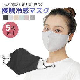 クールマスク 接触冷感マスク 冷感 アイスシルクコットン UVカット洗えるマスク 布 防菌 防臭 撥水 洗える 蒸れない 立体 接触極冷感マスク (5枚Set)