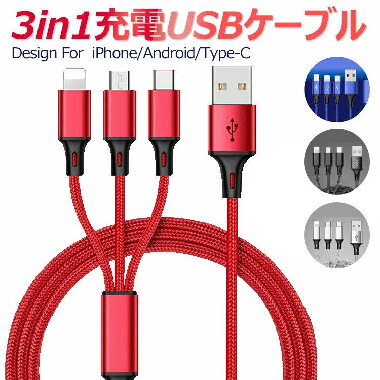 【メール便送料無料】USB Type-Cケーブル 3in1 充電ケーブル Type C ライトニング Micro USB ケーブル データー転送ケーブルAndroid 同時給電 iPhone スマホ用